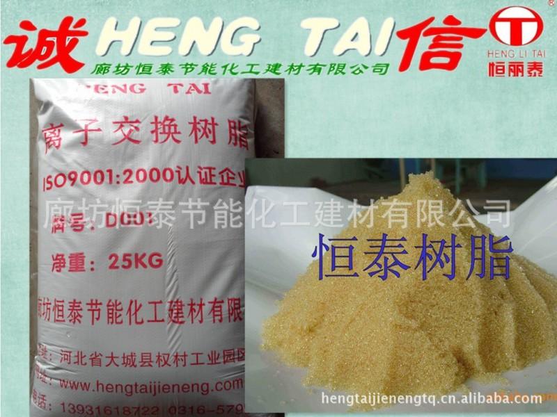 树脂D001-FC大孔离子交换树脂   国标 :现货