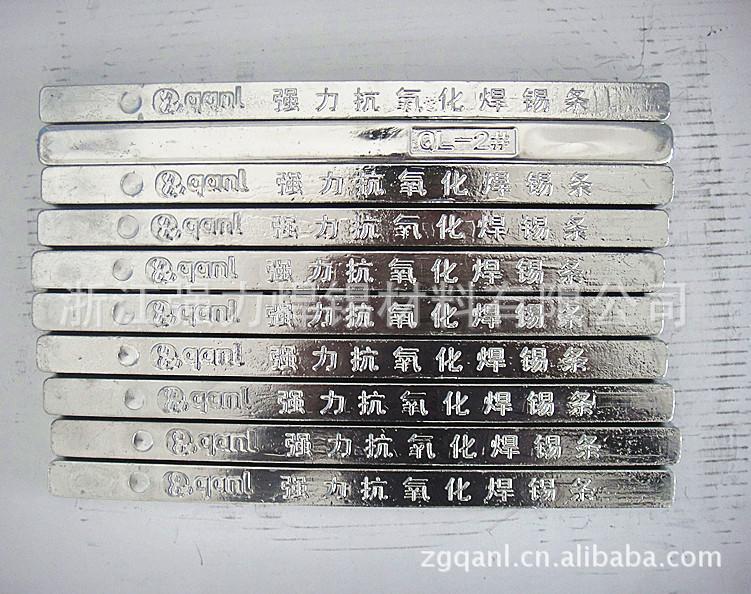 供应强力品牌抗氧化焊锡条 手工浸焊电子家电五金工具焊接