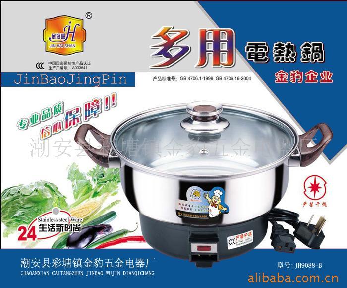 供应电热锅 不锈钢电热锅 家用电器 电火锅 煮汤锅